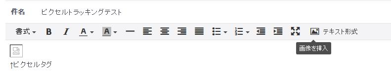 ピクセルメール