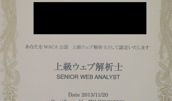 上級解析士