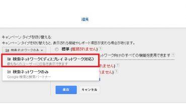 検索ネットワーク(ディスプレイネットワーク対応)