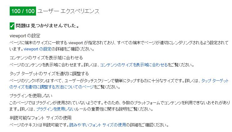 PageSpeedInsights②