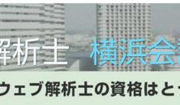 ウェブ解析士横浜会議